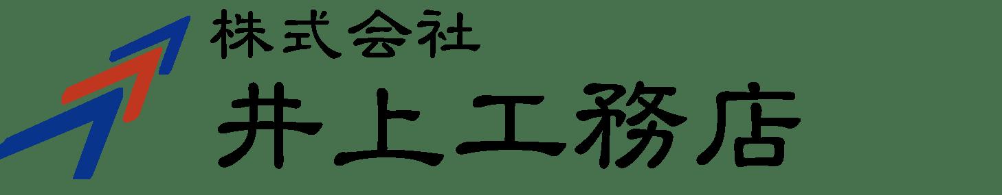 株式会社井上工務店(福岡県小郡市)